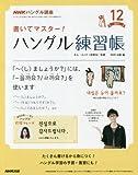 NHKハングル講座書いてマスター! ハングル練習帳 2017年12月号 [雑誌] (NHKテキスト)