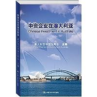 中资企业在澳大利亚(汉英对照)(附光盘)