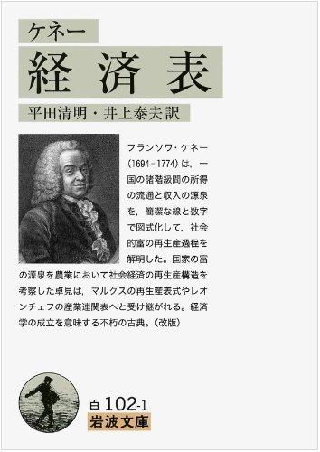 ケネー 経済表 (岩波文庫)