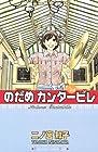 のだめカンタービレ 第22巻