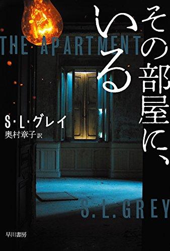 その部屋に、いる (ハヤカワ文庫NV)