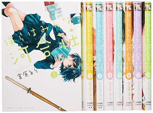 僕らはみんな河合荘 コミック 1-8巻セット (ヤングキングコミックス)