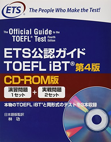 ETS official guide TOEFL iBT CD-ROM version