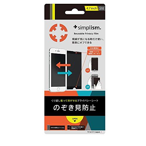 Simplism iPhone6 (4.7インチ)用 貼って剥がせる覗き見防止シート ブラック TR-PFIP144-PV