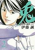 兎 野性の闘牌 愛蔵版 2 (近代麻雀コミックス)