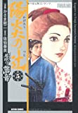 陽炎の辻 居眠り磐音(5) (アクションコミックス)