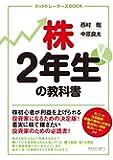 株2年生の教科書 (ネットトレーダーズBOOK)