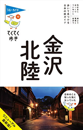 Kanazawa, Japan (blue Guide to walk (Kanazawa Japan)
