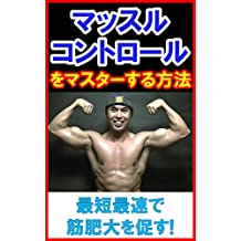 How to master the muscle control: A way to promote muscle development at the fastest speed (Japanese Edition)