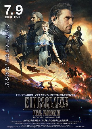[Movie pamphlet] KINGSGLAIVE FINAL FANTASY XV coach Takeshi Nozue