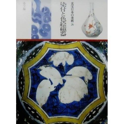 overglaze-porcelain-vol-26-dyed-art-treasures-of-japan-1980-isbn-4093750262-japanese-import