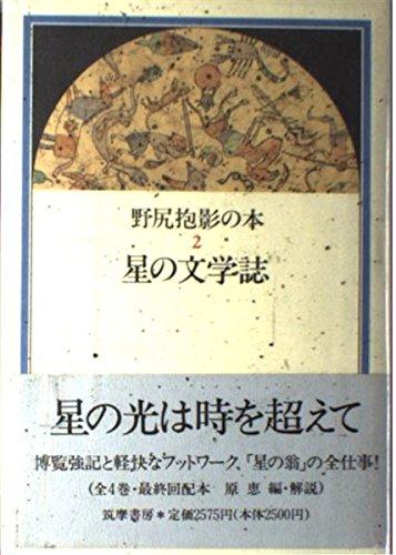 星の文学誌 (野尻抱影の本)