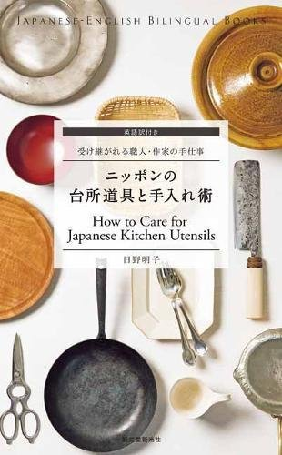 How to Care for Japanese Kitchen Utensils (Japanese-English Bilingual Books) by Akiko Hino