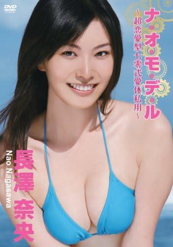 グラビアアイドル 長澤奈央 Nagasawa Nao さん 動画と画像の作品リスト