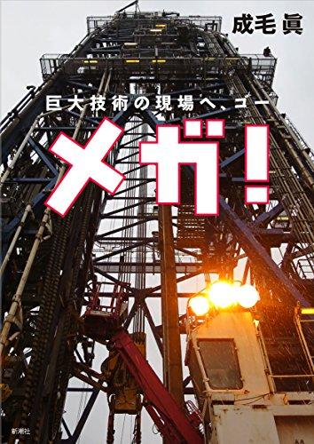 メガ!: 巨大技術の現場へ、ゴー