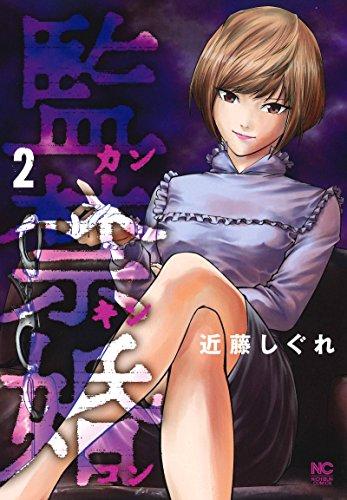監禁婚 2 (ニチブンコミックス)