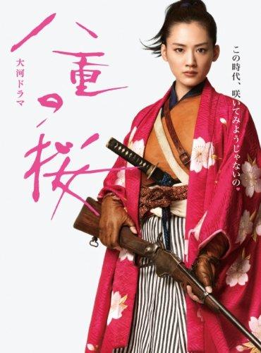 大河ドラマ 八重の桜 総集編 [DVD] B00IOHD16G