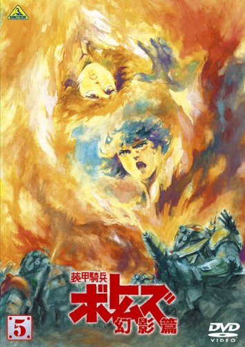 装甲騎兵ボトムズ 幻影篇 第5巻「コクーン」