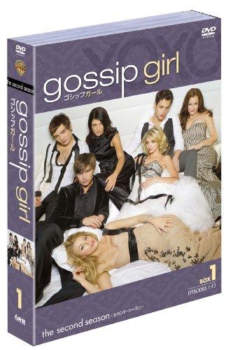 gossip girl / ゴシップガール 〈セカンド・シーズン〉セット1の商品画像
