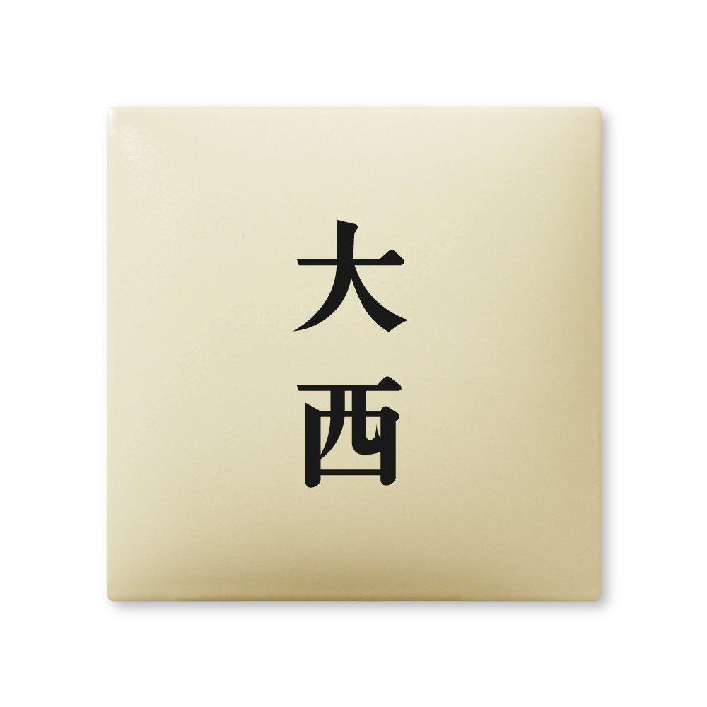 丸三タカギ 彫り込み済表札 【 大西 】 完成品 アークタイル AR-1-2-2-大西   B00RFC0AIS