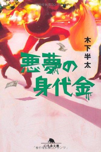 悪夢の身代金 (幻冬舎文庫)