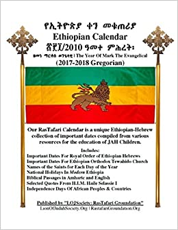 Ethiopian Calendar 2017 2018 The Year Of Mark The Evangelical