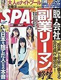 SPA!(スパ!) 2019年 8/27 号