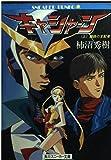Ruler of Casshern <on> steel (Kadokawa Bunko - Sneaker Bunko) (1993) ISBN: 4044110123 [Japanese Import]