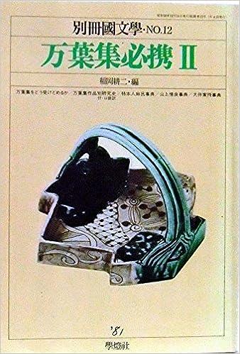 万葉集必携Ⅱ 別冊国文学・NO.12...