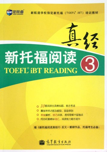 Scriptures of New TOEFL Reading -3 (Chinese Edition)