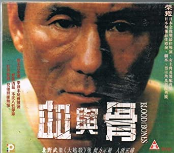 Blood And Bones Vcd Format Japanese Audio With English And Chinese Subtitles