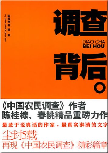 Download survey behind (paperback)(Chinese Edition) pdf epub