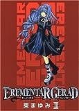 Erementar Gerad Vol. 2 (Erementaru Gereido) (in Japanese)