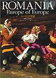 ルーマニア賛歌―Europe of Europe