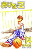Ahiru no Sora Vol.14 ( Japanese Edition )