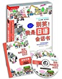 别笑!我是日语会话书(附光盘+小册子)