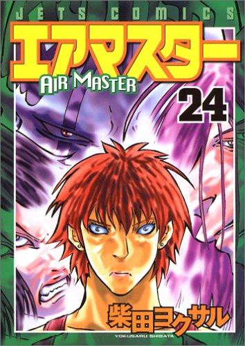 エアマスター 24 (ジェッツコミックス)