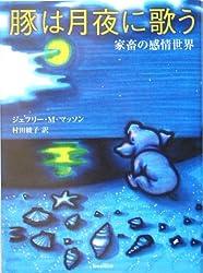 豚は月夜に歌う_家畜の感情世界
