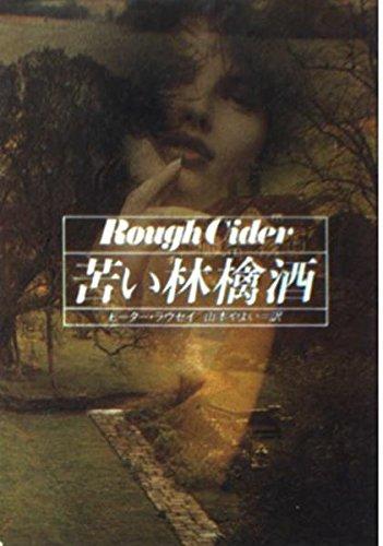 苦い林檎酒 (ハヤカワ・ミステリ文庫 (HM 91‐4))