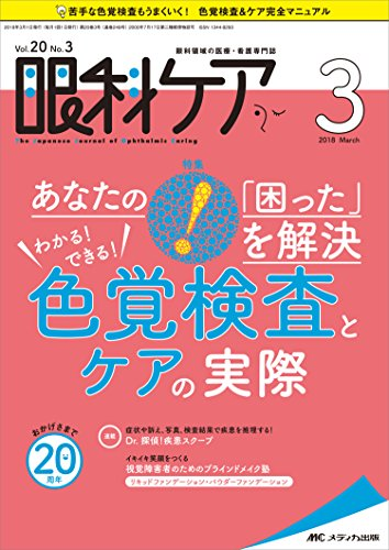 眼科ケア 2018年3月号(第20巻3号)