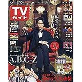 週刊TVガイド 2021年 9/10号