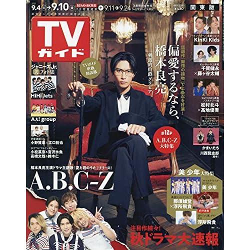 週刊TVガイド 2021年 9/10号 表紙画像