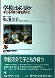 学校は必要か―子どもの育つ場を求めて (NHKブックス)