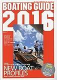 BOATING GUIDE 2016 巻頭特集:メーカー・ブランド別ニューモデル集NEW BOAT (KAZIムック)