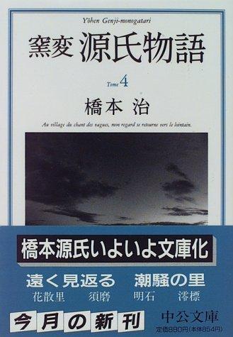 窯変 源氏物語〈4〉 花散里 須磨 明石 澪標 (中公文庫)