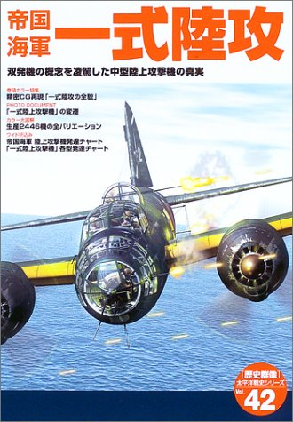 Imperial Navy set land attack - truth of medium-sized land attack aircraft that has surpassed the concept of a twin-engine aircraft (<history Gunzo> Pacific Ocean War History Series (42)) ISBN: 4056031762 (2003) [Japanese Import] ()