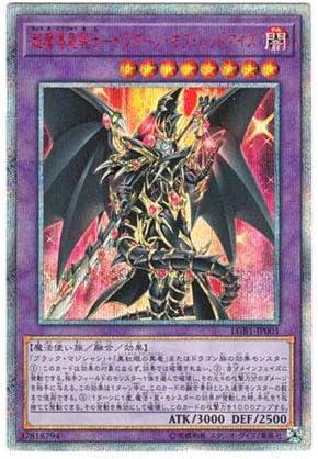 遊戯王 日本語版 LGB1-JP001 超魔導竜騎士-ドラグーン・オブ・レッドアイズ (20thシークレットレア)