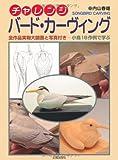 チャレンジ バード・カーヴィング―全作品実物大図面と写真付き 小鳥18作例で学ぶ