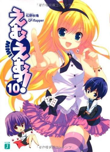 えむえむっ! 10 (MF文庫J)