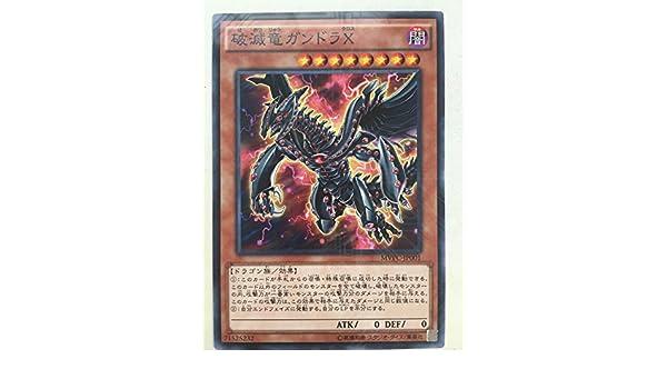 Japanese MVPC-JP001 Yugioh KC Gandora-X the Dragon of Demolition